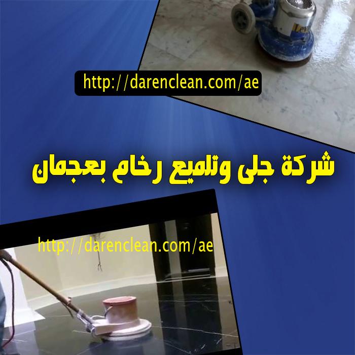 شركة جلى وتلميع رخام في عجمان