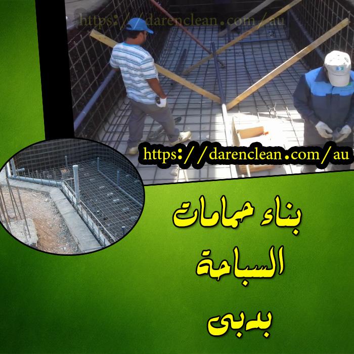 بناء حمامات سباحة في دبي