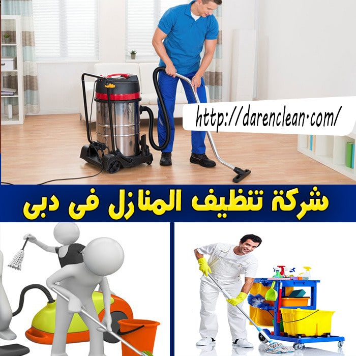 شركات تنظيف المنازل بدبي
