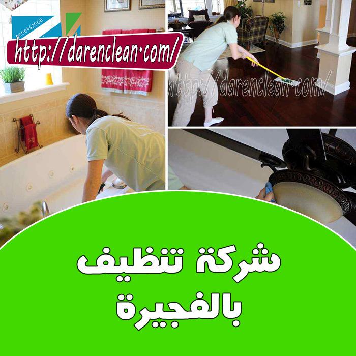 شركة تنظيف فلل بالفجيرة_شركة تنظيف ارضيات بالفجيرة