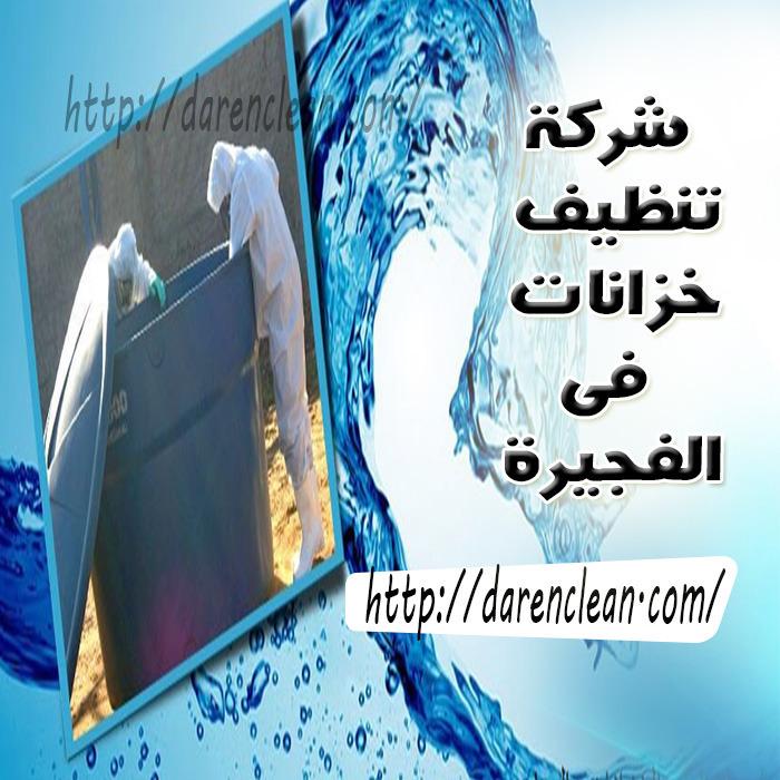 شركات تنظيف تنكات المياه في الفجيرة_شركة عزل درمات فى الفجيرة