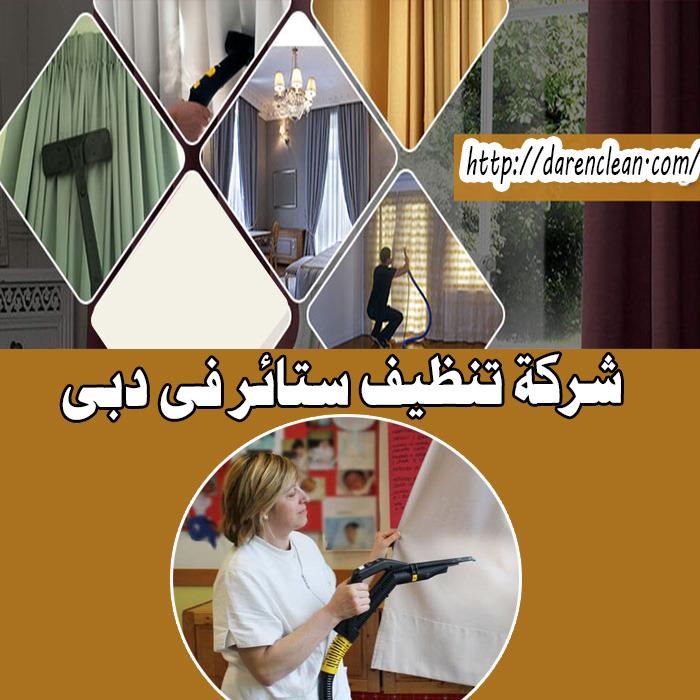 شركة تنظيف ستائر في دبي_تعقيم مفروشات فى دبى