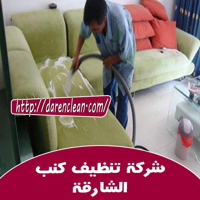 شركة تنظيف كنب الشارقة_تنظيف مجالس بالشارقة