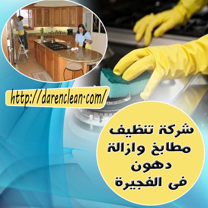 شركة تنظيف مطابخ وازالة دهون في الفجيرة