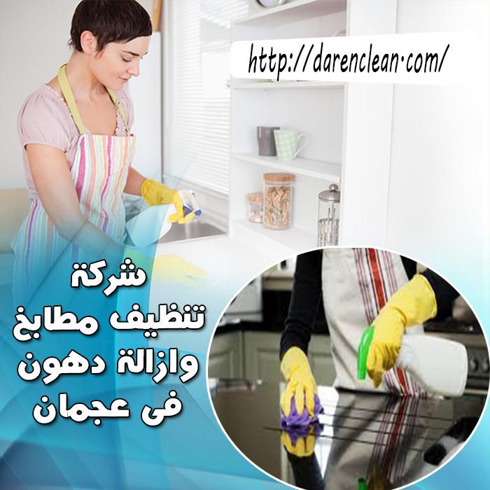 شركة تنظيف مطابخ وازالة الدهون في عجمان_تنظيف منازل بعجمان
