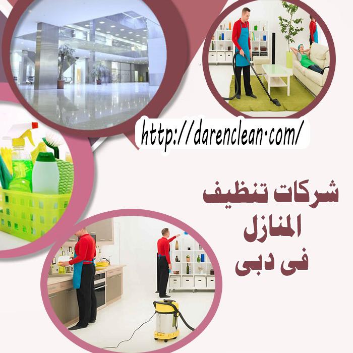 شركة تنظيف مفروشات في دبي_شركة تلميع ارضيات فى دبى