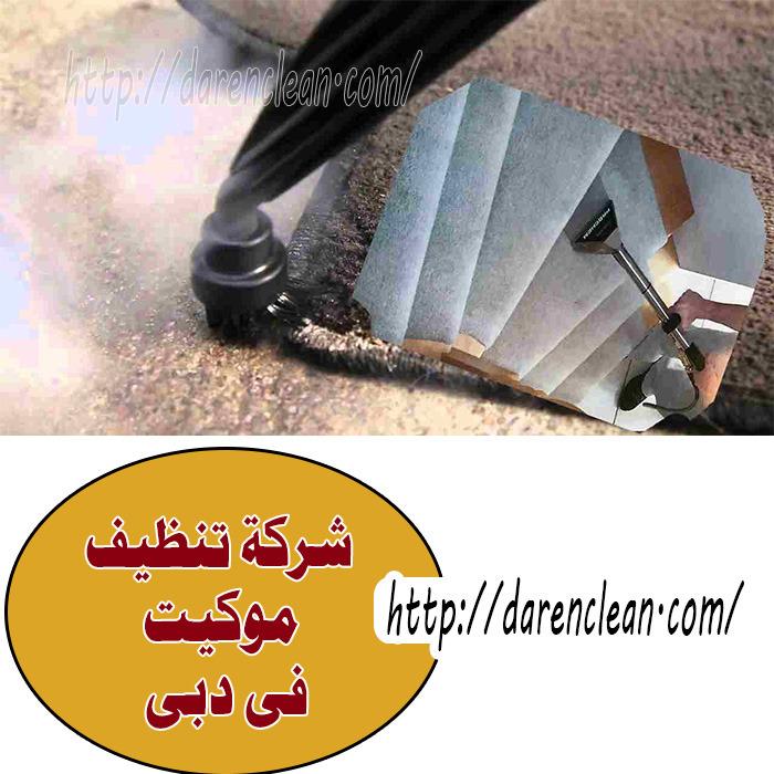 شركة تنظيف موكيت في دبي_تعقيم سجاد فى دبى