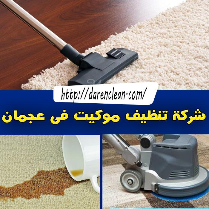 شركة تنظيف موكيت في عجمان_تنظيف منازل عجمان
